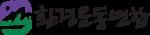 로고-환경운동연합(ai)-1